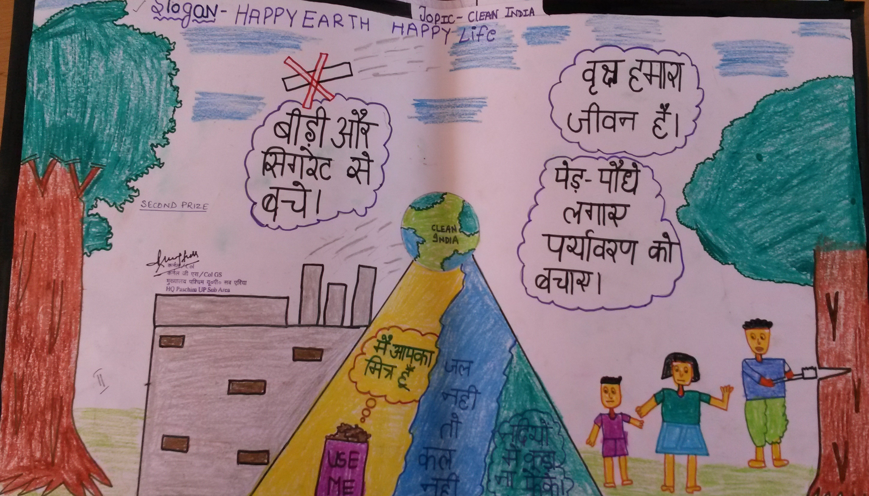 SWACHH BHARAT COMPAIGN (POSTER MAKING COMPETITION)